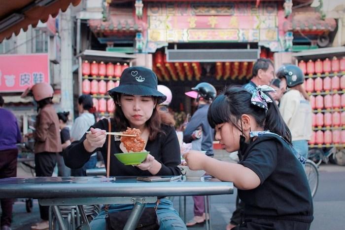 彰化平價美食/員林第一公有市場周圍吃喝走跳,推薦分享員林10間平價小吃美食,讓你從早吃到晚!