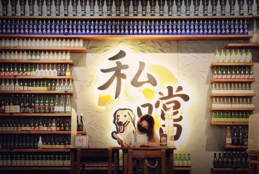 新竹平價美食/新竹私嚐居酒屋,晚餐宵夜聚餐推薦首選,店家精心設計的打卡牆真的很強!