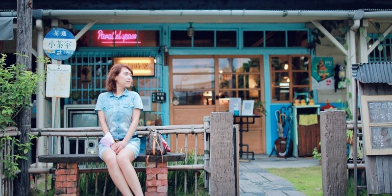 花蓮景觀餐廳/花蓮平行時空‧小茶室,老屋內充滿許多懷舊故事,而你想到哪個年代走走呢?