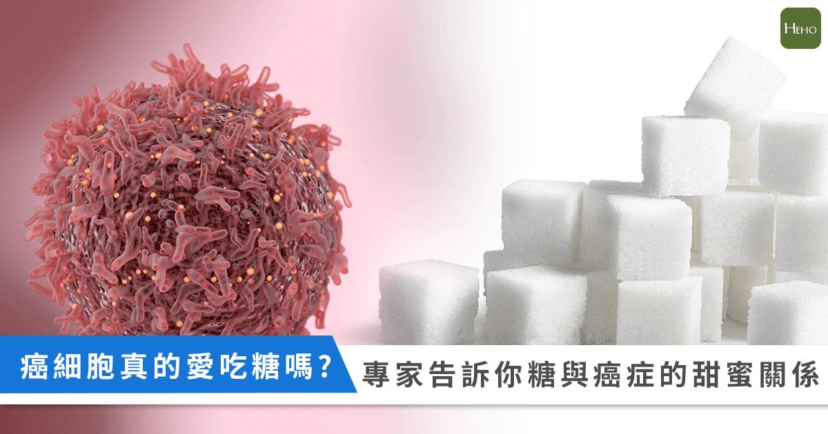 糖_癌症-01