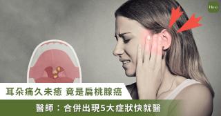 20200227-耳朵痛
