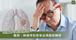20200724-頭痛_肺轉移