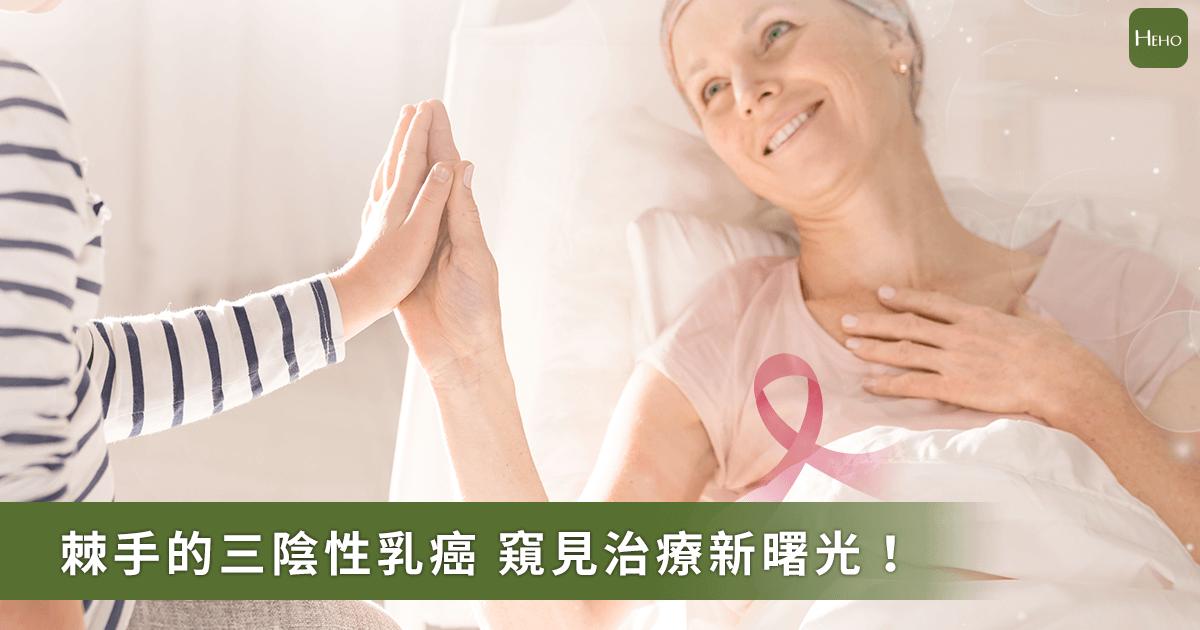 20200714-三陰性乳癌_免疫療法