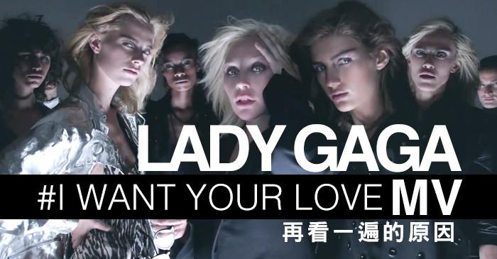 女神卡卡《I Want Your Love》MV再看一遍的原因是…