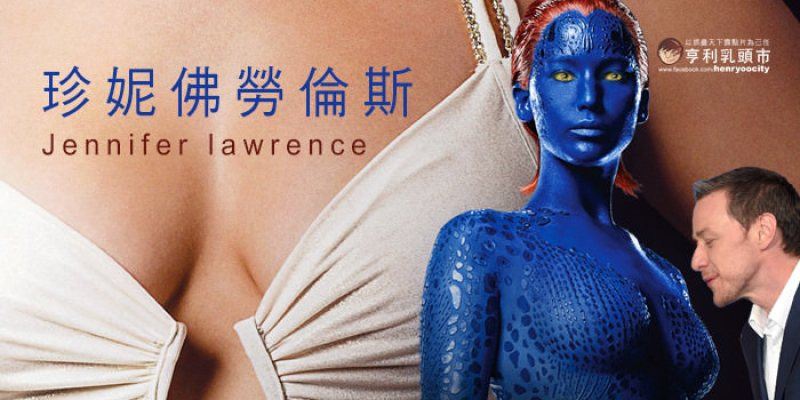 「魔形女」珍妮佛勞倫斯的胸部