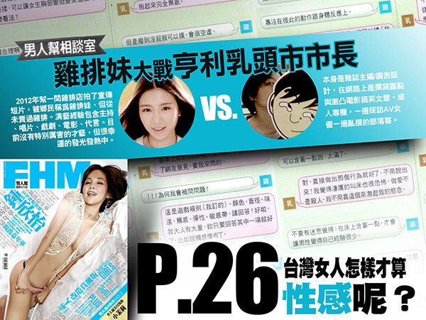 FHM相談室:雞排妹vs亨利市長:台灣的女性,怎樣才算性感呢?