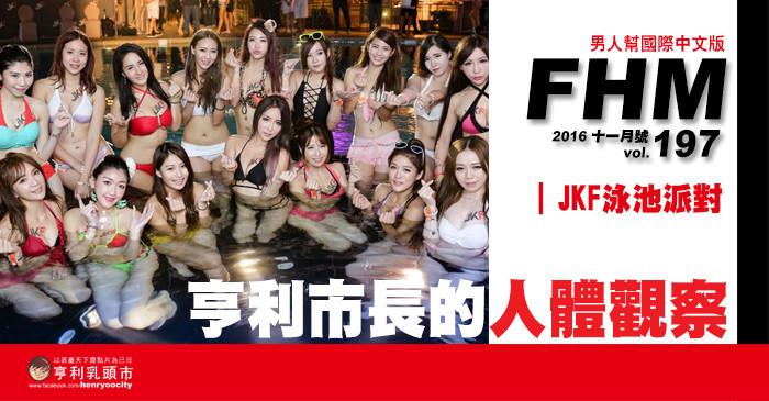 FHM專欄:亨利市長的人體觀察-JKF泳池派對