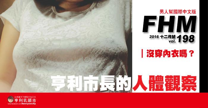 FHM專欄:亨利市長的人體觀察-沒穿內衣嗎?