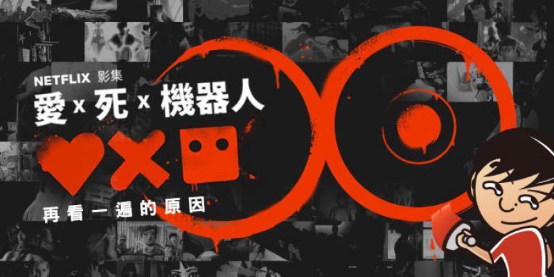 愛x死x機器人第一季再看一遍的原因是...