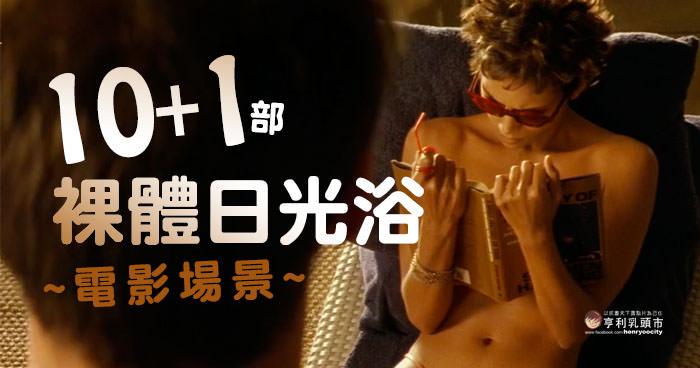 熱啊!10+1部裸體日光浴電影場景