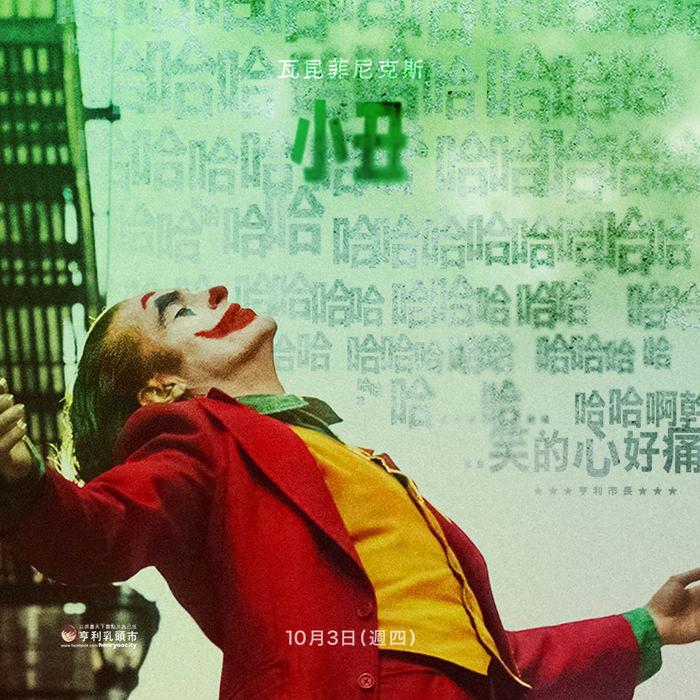 小丑該看一遍的原因是…