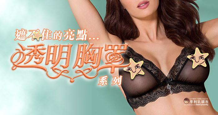 遮不住的亮點:女星身穿透明胸罩系列