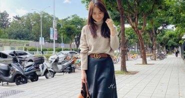 [日常穿搭] 保暖有型工作系列之高領毛衣+皮裙穿搭