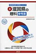 協同教育研究会/滋賀県の理科参考書 2015年度版 教員採用試験「参考書」シリーズ