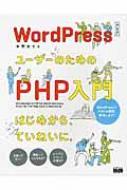 水野史土/Wordpressユーザーのためのphp入門 はじめから、ていねいに。
