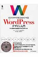 小原孝/ビジネスサイトをこれからつくるword Pressデザイン入門 サイト制作から納品までのはじめの一歩