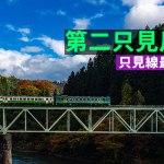 06.第二鐵橋