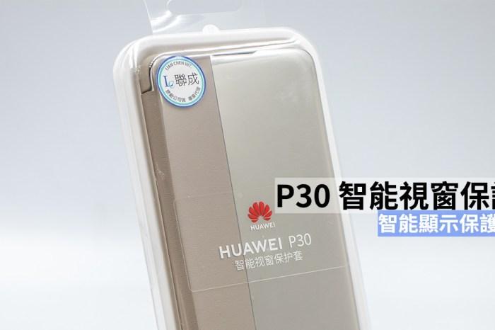 [3C 開箱] P30 智能視窗保護套 ,華為原廠 P30 保護殼,智能顯示手機資訊