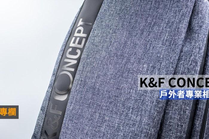 [玩攝影84] K&F Concept 戶外者 專業攝影背包,裝得下 1 機 7 鏡,與 13 吋筆電