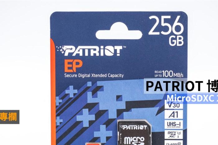 [玩攝影85] PATRIOT 256G MicroSDXC 開箱,美商博帝,讀取近 90MB,寫入 70MB