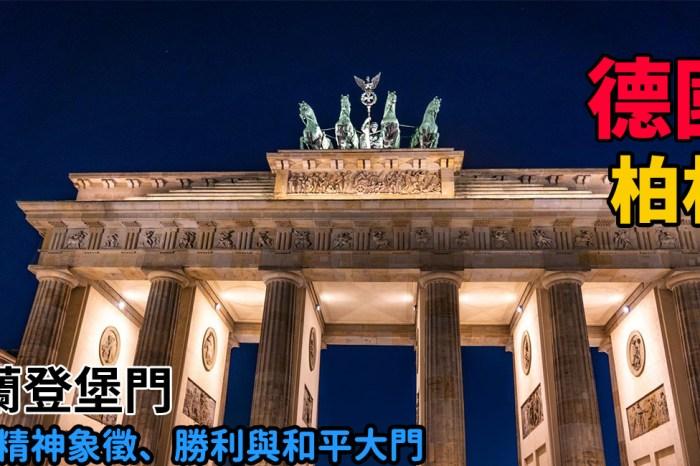 [德國/柏林] 布蘭登堡門 ,勝利女神戰馬神,象徵勝利以及東西德合併自由