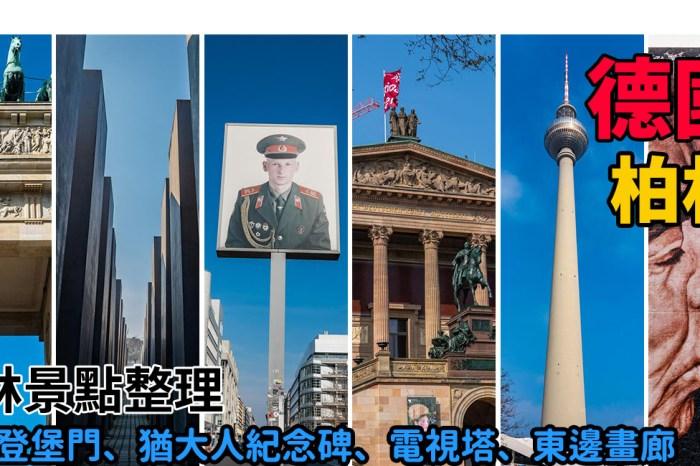 [德國/柏林] 德國柏林景點  整理 – 布蘭登堡門、猶大人紀念碑、柏林電塔、東邊畫廊