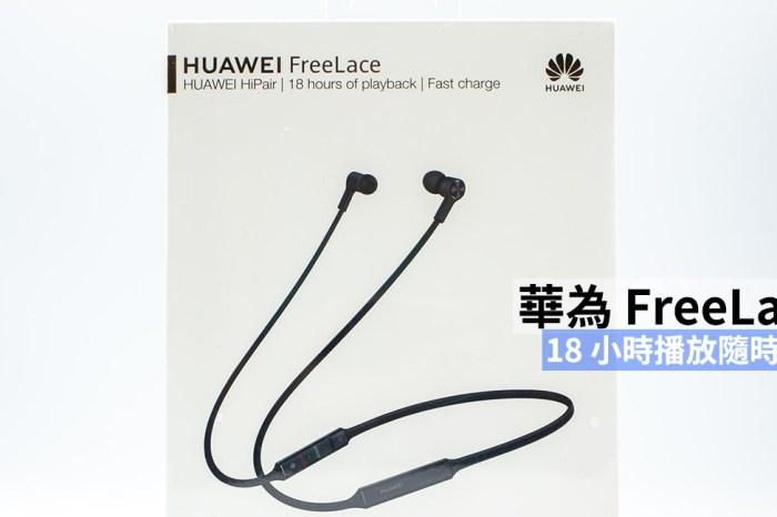 [3C 開箱] 華為 FreeLace ,充滿電充 18 小時,TYPE-C 隨時透過手機充電