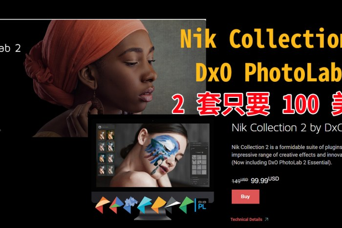[攝影趣事96] Nik Collection 2 上市,僅 100 美金,附贈 DxO PhotoLab 2 Essential