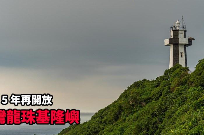[採訪] 台灣龍珠基隆嶼,封島 5 年再度開放, 6 月 25 日起可申請登島