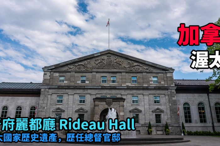 [加拿大/渥太華] 麗都廳 Rideau Hall ,又稱作總督府,加拿大國家歷史遺產,歷任總督官邸