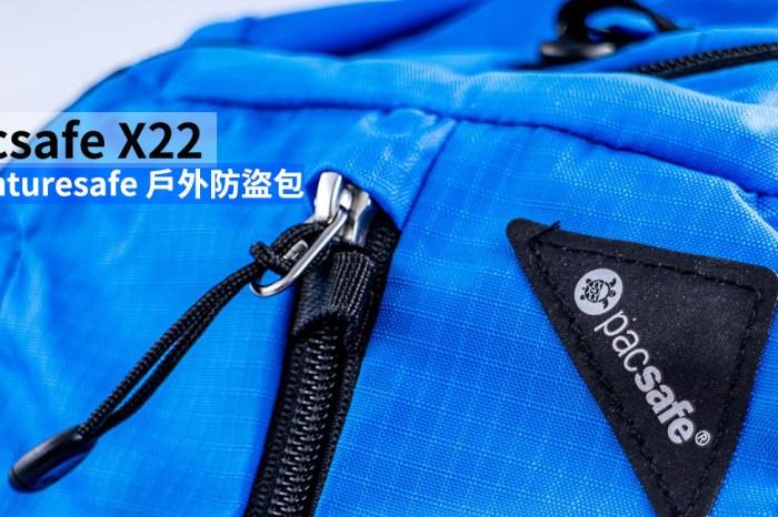[3C 開箱] Pacsafe X22 Venturesafe , 結合戶外運動、防盜二種功能後背包