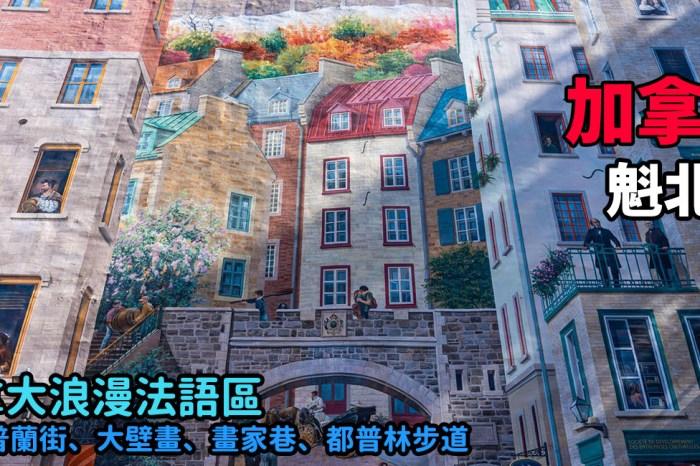 [加拿大/魁北克] 魁北克景點 ,魁北克大壁畫、小香普蘭街、芳堤姨城堡、畫家巷