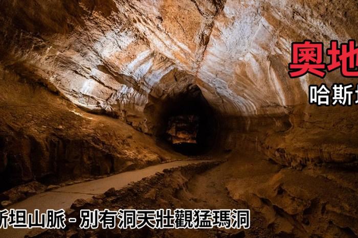 [奧地利/哈斯塔特] 達克斯坦猛瑪洞 ,哈斯塔特旁最大、最壯觀的山壁裡的洞穴探險