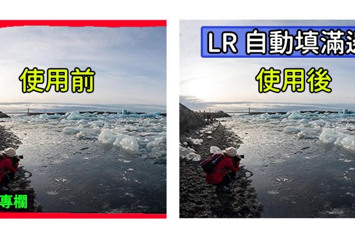 [聊攝影 281] Lightroom 全景填滿邊緣 ,數張照片拼貼全景照片,變的更大張
