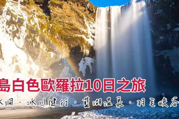 冰島白色歐羅拉10日之旅 – 藍冰洞.冰川健行.藍湖溫泉.羽毛峽谷