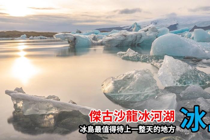 [冰島/南岸] 傑古沙龍冰河湖 Jokulsarlon ,冰島最值得待上大半天美景,冬天來最美
