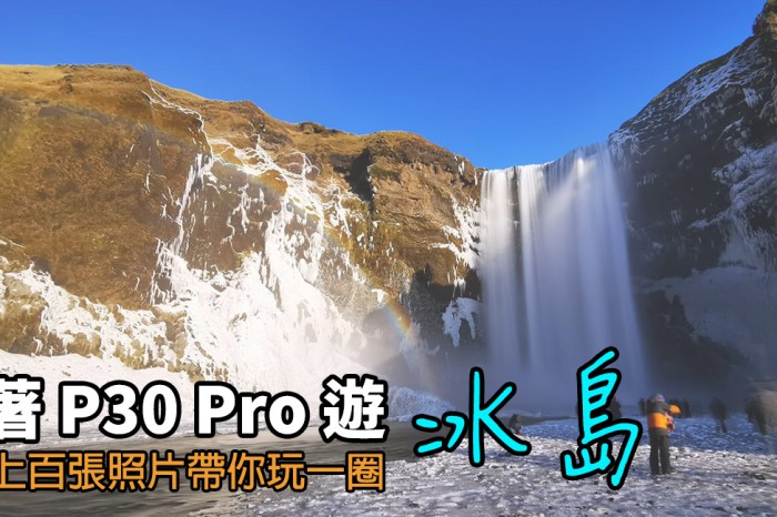 [手機攝影07]  冰島景點整理 – 使用 P30 Pro 遊冰島,透過照片帶你玩一圈