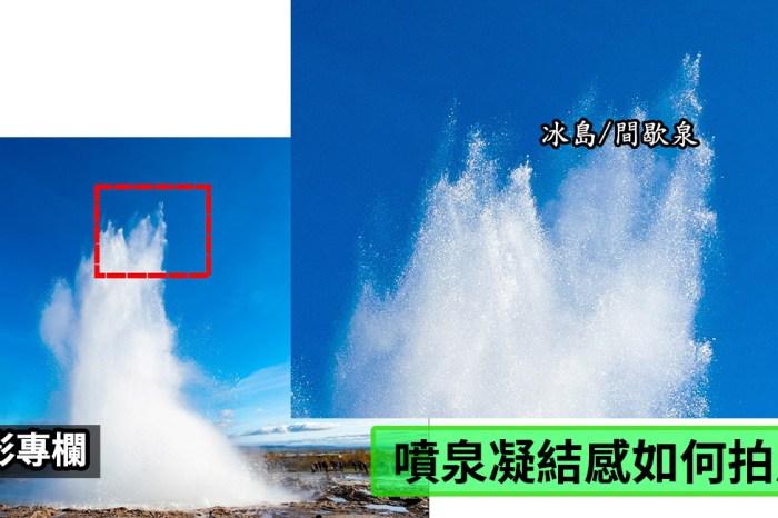 """[用攝影105] 噴泉怎麼拍 ? 如何拍出 """"凝結感"""" 的噴泉照片? 你需要留意 3 個技巧"""