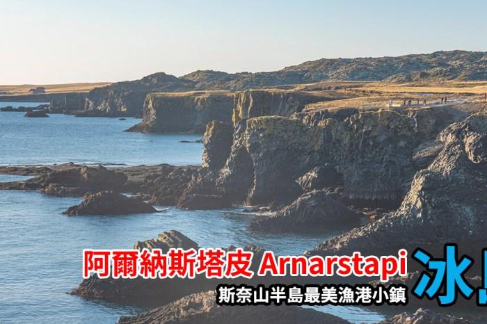 [冰島/西半島] 阿爾納斯塔皮 Arnarstapi ,冰島西岸斯奈山半島,最漂亮的漁港小鎮