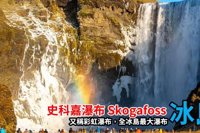 [冰島/南岸] 斯科加瀑布 Skogafoss ,冰島南岸最大瀑布,又稱彩虹瀑布,必來冰島景點