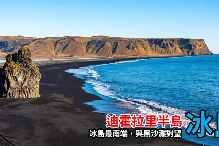 [冰島/南岸] 迪霍拉里半島 Dyrholaey ,冰島最南端海岸,與黑沙灘正面對面