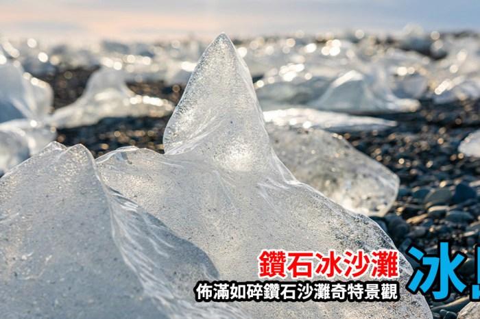 [冰島/南岸] 鑽石沙灘 Diamond Beach ,灑滿整片沙灘如鑽石般亮眼冰塊動人