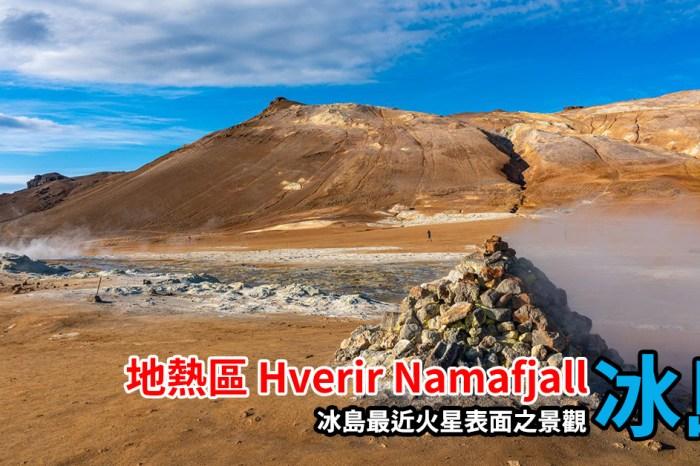 [冰島/北岸] 地熱區 Hverir ,火星地表景觀,這輩子沒機會登上火星,就來冰島地熱區 Hverir