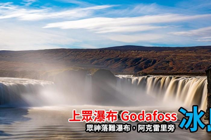 [冰島/北岸] 上帝瀑布 Godafoss ,北歐眾神落難瀑布,阿克雷里與米湖中間熱門景點