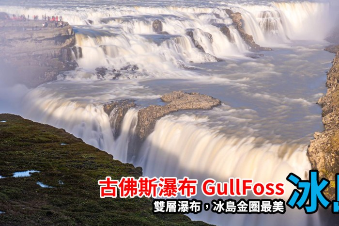 [冰島/西南] 古佛斯瀑布 Gullfoss ,冰島金圈景點,最具代表冰島景點壯觀瀑布