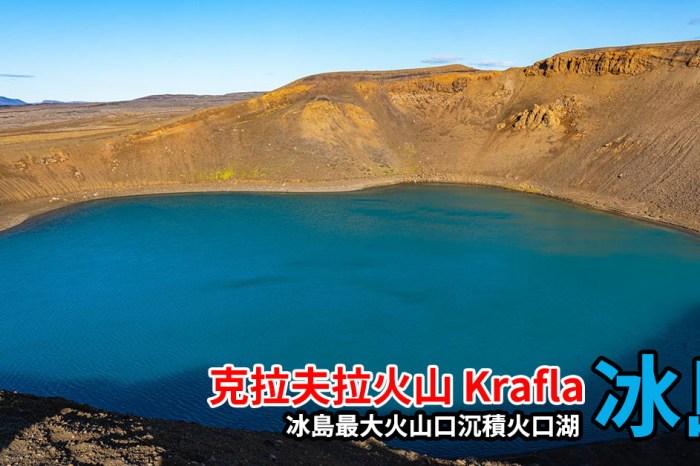 [冰島/北岸] 克拉夫拉火山 Krafla,冰島鑽石圈景點,全冰島最大火口湖景點