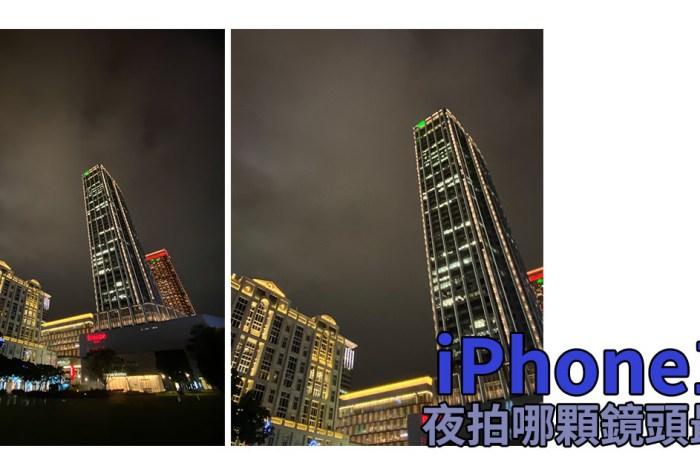 [手機攝影教學13] iPhone 11 夜拍 ,你要學懂這個差別 – 鏡頭的選用很重要