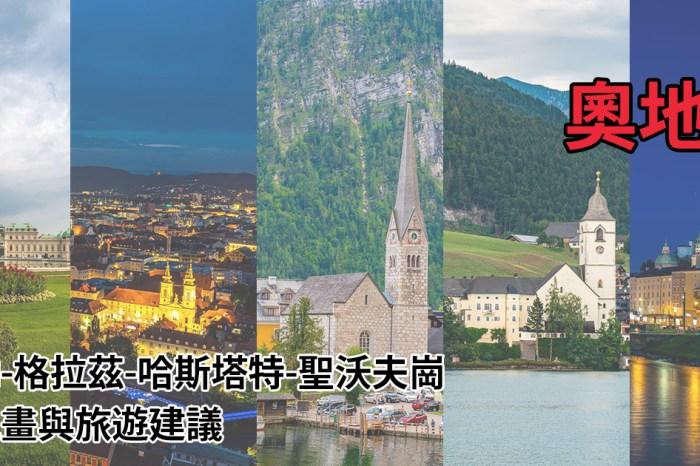 [奧地利] 奧地利景點 規畫建議 – 維也納、格拉茲、哈斯塔特、聖沃夫崗、薩爾斯堡,路線規畫建議