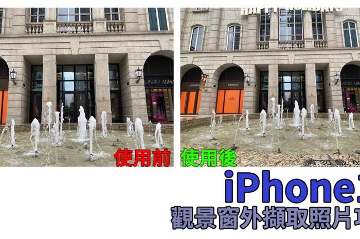 [手機攝影教學15] iPhone11 – 觀景窗外擷取照片,開啟後擴大照片範圍,補救不小心裁切、構圖拍失敗