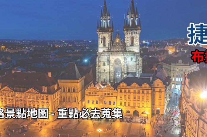 [捷克/布拉格] 布拉格景點 – 城堡區、天文鐘、老城廣場、查理大橋、藍儂牆布拉格景點地圖